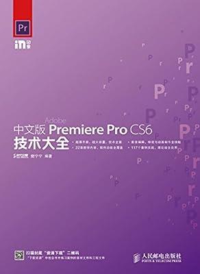 中文版Premiere Pro CS6技术大全.pdf