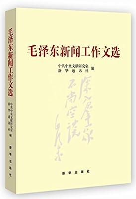 毛泽东新闻工作文选.pdf