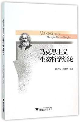 马克思主义生态哲学综论.pdf