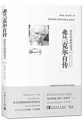 弗兰克尔自传:活出生命的意义.pdf