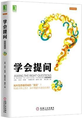学会提问.pdf