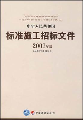 中华人民共和国标准施工招标文件.pdf