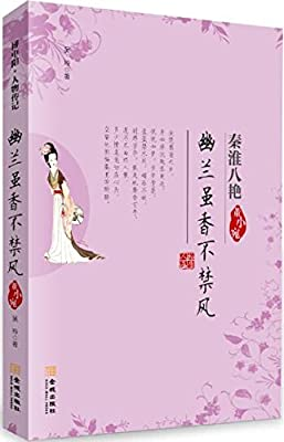 幽兰虽香不禁风:董小宛.pdf