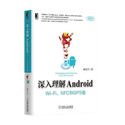 深入理解Android:Wi-Fi、NFC和GPS卷.pdf