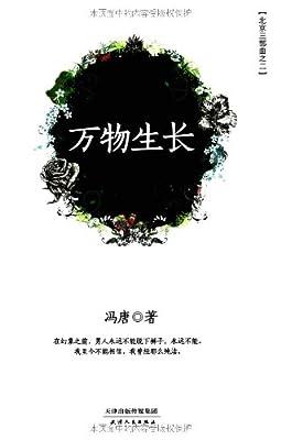 万物生长.pdf