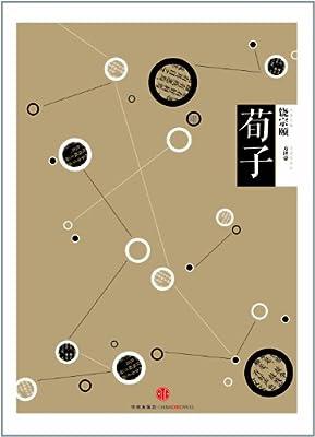 中信国学大典:荀子.pdf