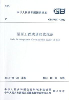 中华人民共和国国家标准:屋面工程质量验收规范.pdf
