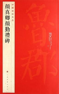 中国碑帖名品:颜真卿颜勤礼碑.pdf