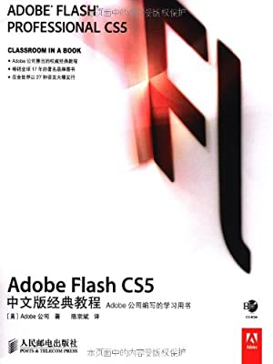 Adobe Flash CS5中文版经典教程.pdf