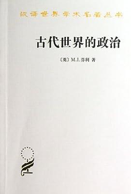 汉译世界学术名著丛书:古代世界的政治.pdf