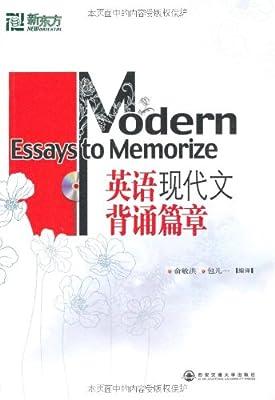 新东方•英语现代文背诵篇章.pdf