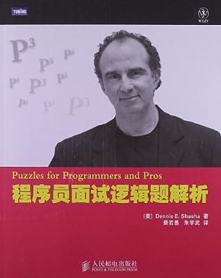 程序员面试逻辑题解析.pdf