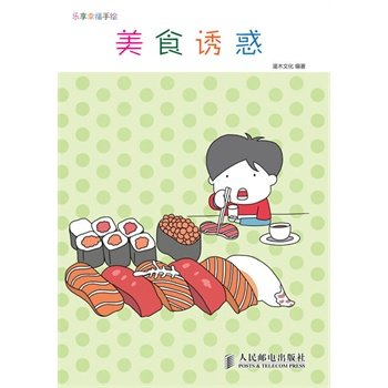 乐享幸福手绘——美食诱惑.pdf