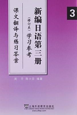 新编日语3学习参考:课文翻译与练习答案.pdf