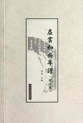 虚云和尚年谱.pdf
