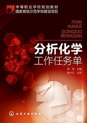 分析化学工作任务单.pdf