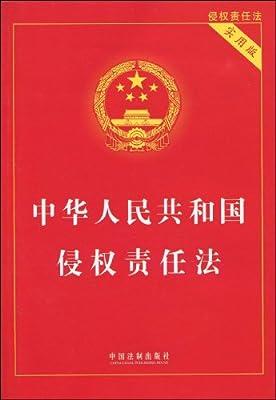 中华人民共和国侵权责任法.pdf