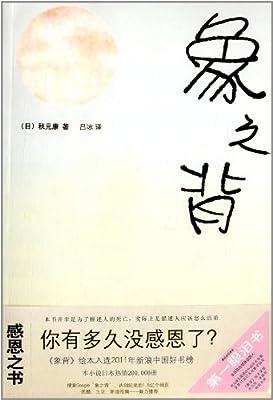 象之背.pdf
