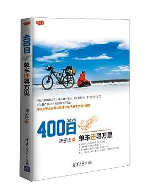 400日:单车迁寻万里.pdf