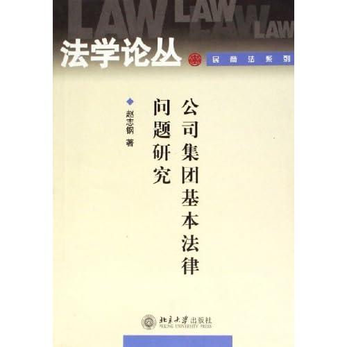 公司集团基本法律问题研究/民商法系列/法学论丛