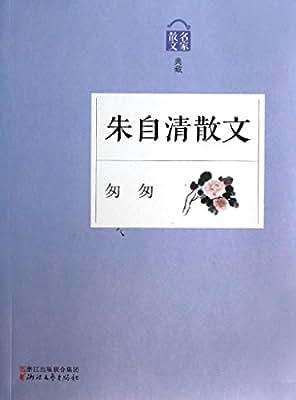 匆匆——朱自清散文.pdf