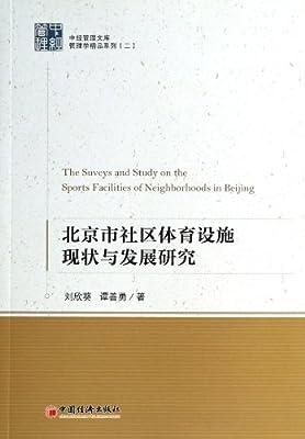 北京市社区体育设施现状与发展研究.pdf
