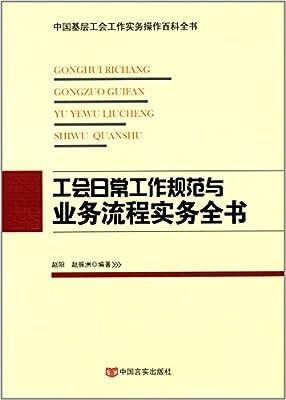 工会日常工作规范与业务流程实务全书.pdf