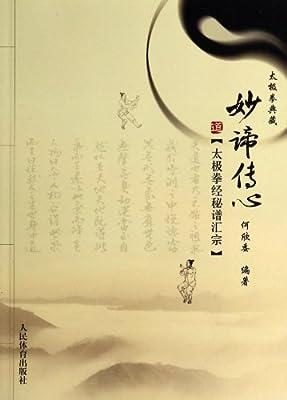 妙谛传心.pdf