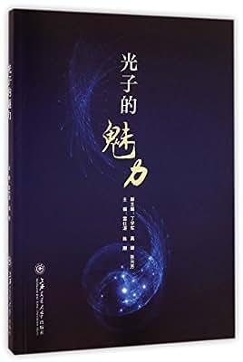 光子的魅力.pdf