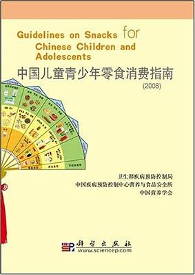 中国儿童青少年零食消费指南.pdf
