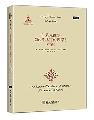 布莱克维尔《尼各马可伦理学》指南.pdf