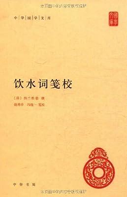 饮水词笺校.pdf