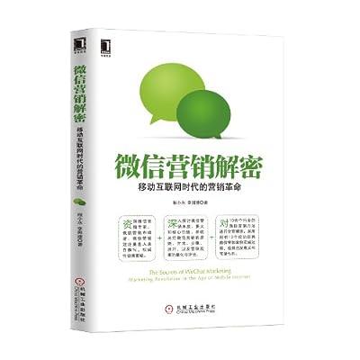 微信营销解密:移动互联网时代的营销革命.pdf