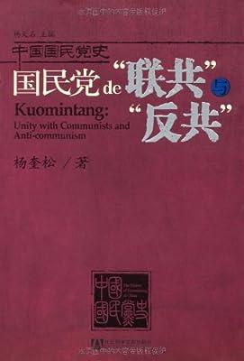 """国民党的""""联共""""与""""反共"""".pdf"""