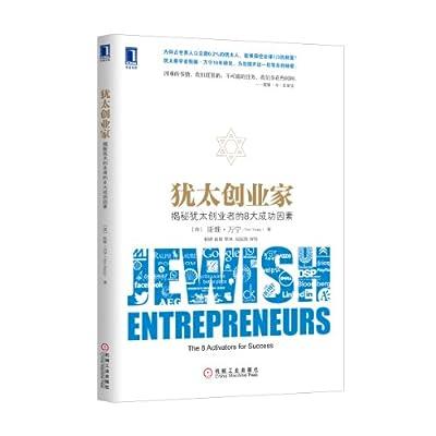 犹太创业家:揭秘犹太创业者的8大成功因素.pdf