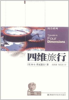 四维旅行.pdf