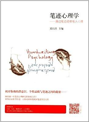 笔迹心理学:通过笔迹透视他人心理.pdf