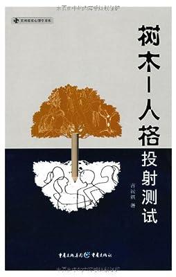 树木:人格投射测试.pdf