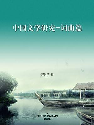 中国文学研究·词曲篇.pdf