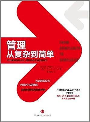 管理:从复杂到简单.pdf