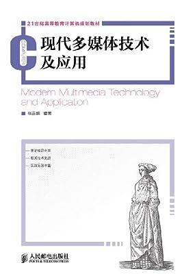 现代多媒体技术及应用.pdf