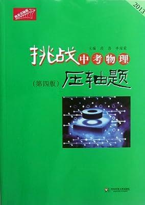2013挑战中考物理压轴题.pdf