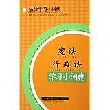 宪法行政法学习小词典/法律学习小词典