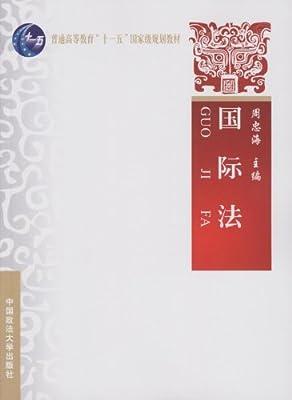 国际法.pdf