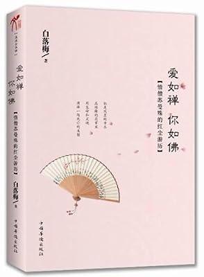 爱如禅 你如佛:情僧苏曼殊的红尘游历.pdf