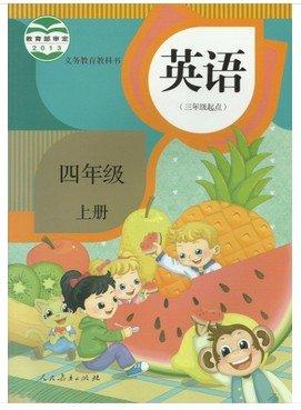 人教版小学课本教材教科书精通小学4 四年级 上册 英语 161x220-四年图片