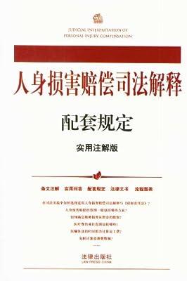 人身损害赔偿司法解释配套规定.pdf