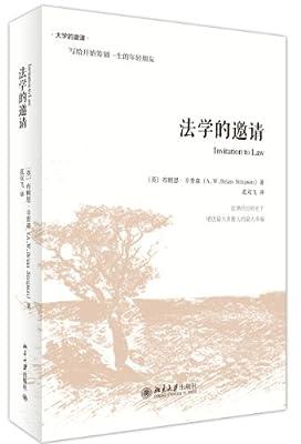法学的邀请.pdf