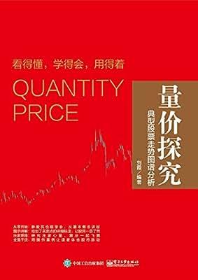 量价探究:典型股票走势图谱分析.pdf
