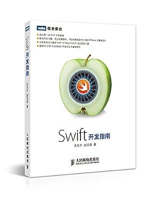 Swift开发指南.pdf
